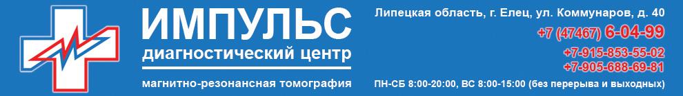 МРТ в Ельце. ООО «Диагностический центр «Импульс»